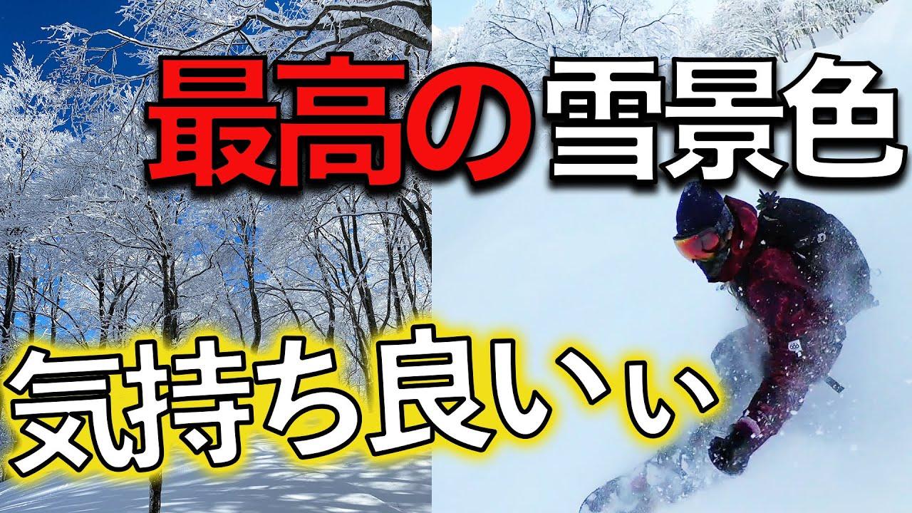 スノーボード 【感動】超絶に最高な雪景色!!を歩いて滑る。これはスノーボード辞められない!!