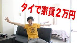 タイバンコクで家賃2万円の家借りてみた! thumbnail