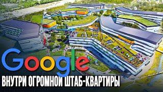 Внутри огромной штаб-квартиры Google