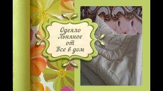 Льняное одеяло производство от Все в дом интернет магазин