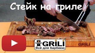 Как приготовить стейки из мраморной говядины? Стейк на газовом гриле Broil King.
