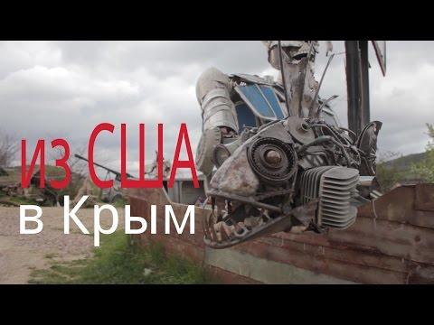Крым Хроники переезда в Крым Бросил все
