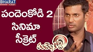 పందెంకోడి 2 సినిమా సీక్రెట్  - Actor Vishal || Pandem Kodi 2 Team Interview