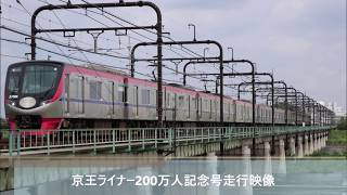 京王ライナー200万人記念号走行映像 20190824