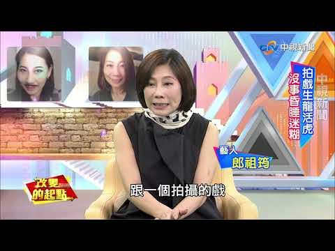 《改變的起點》舞台劇百變女王郎祖筠 演活浮生百態 (完整版)│中視新聞20190525