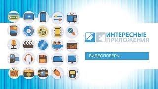 Интересные Игры и Приложения Для Телефона