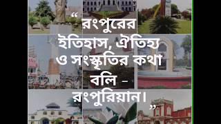 Download Video রঙ্গে রসে ভরপুর, রংপুর হামার রংপুর। Rangpur Hamar Rangpur. MP3 3GP MP4