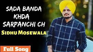 Sada Banda Khada Sarpanchi Ch Full Song Sidhu Mosewala Sada Banda Khada Sarpanchi Ch Song Full Song