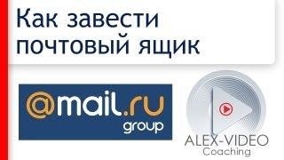 Как создать почтовый ящик Mail ru. Почта Mail ru