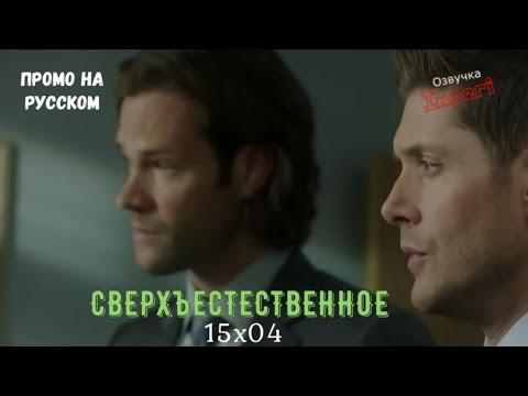 Сверхъестественное 15 сезон 4 серия / Supernatural 15x04 / Русское промо