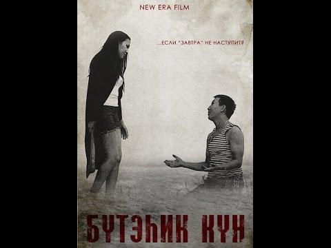 Государственные Дети (Якутский фильм 2015)