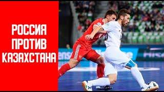 ВОЗМОЖНА ЛИ ВСТРЕЧА ВАРИАНТЫ И РАСКЛАДЫ Мини футбол Чемпионат Мира 2021 в Литве