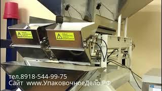Оборудование для фасовки сыпучих продуктов(Подробности цены на сайте http://upakovochnoedelo.ru/ Предприятие