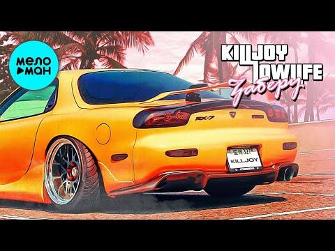 Killjoy Feat Lowlife - Заберу