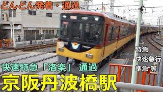 京阪丹波橋駅