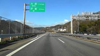 【車載動画】E25 名阪国道 [1]亀山IC→E25西名阪道・E26阪和道・E91南阪奈道→E91 大和高田BP 四条ランプ 2018 3/17