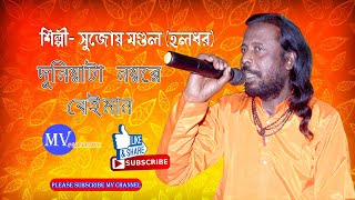 Duniyata Noy Re Beiman | Bengali Folk Song |Sujoy Mondal ( Holodhor)!MV Production