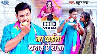 ना कईला चढ़ाई ऐ राजा | Ankush Raja का यह विडियो मार्केट में मचा रहा है बवाल - Bhojpuri Song 2021