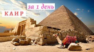 Каир за 1 день: египетские пирамиды, река Нил и фараоны