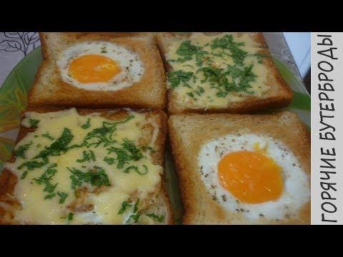 Как сделать бутерброд с яйцом на сковороде