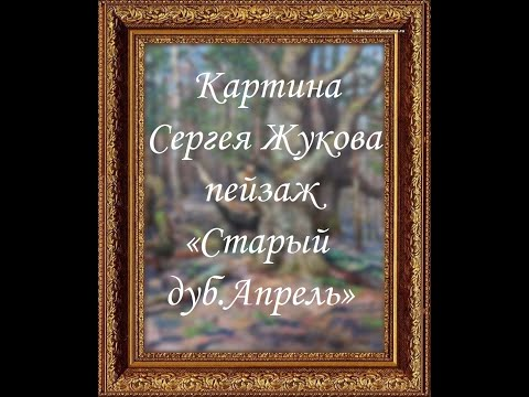 Картина Сергея Жукова – пейзаж «Старый дуб Апрель»