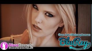 Blu Rey - Ona jest Niebezpieczna ( Official Video 2017 )