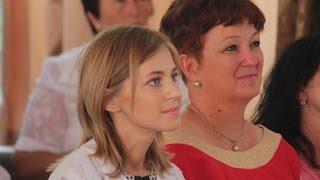 Наталья Поклонская на «Уроке мужества» в Судакской школе № 2 (01.09.2016 г.)