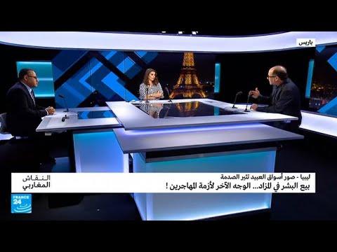 صور أسواق العبيد في ليبيا تثير الصدمة.. الوجه الآخر لأزمة المهاجرين!  - 12:22-2017 / 11 / 20