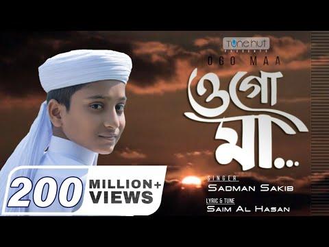 Ogo Maa Gojol By Sadman Sakib (ওগো মা) মায়ের নতুন গজল Iqra Shilpigoshthi