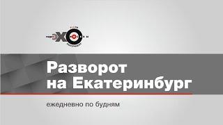 Утренний Разворот на Екатеринбург // 30.04.21