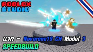 Speed Build : Navarone19 CH Modell 3 Wächter der Macht - roblox studio