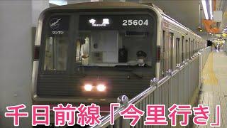 大阪メトロ 千日前線に「今里行き」が登場