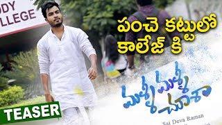 మస్త్ గా ఉంది || Malli Malli Chusa Motion Teaser Latest Telugu Movie Anurag Konidena