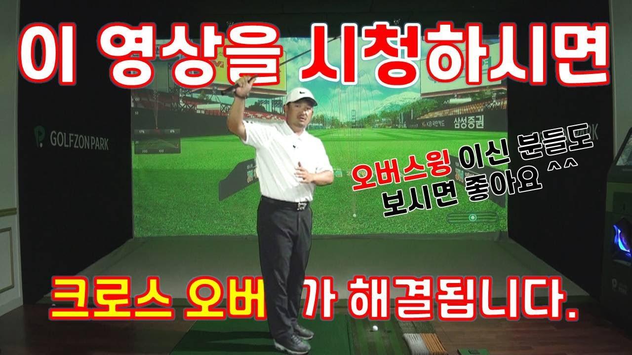 골프 크로스 오버 되는 이유 3가지 그리고 크로스 오버스윙 방지 연습법