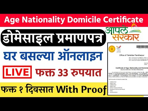 असे काढा Domicile Certificate Online Live🔴in 2021|How to apply Domicile in Maharashtra Marathi