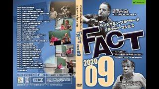 「FACT2020」09〜これから起きること4〜 B.フルフォード×R.コシミズ2020.9.11