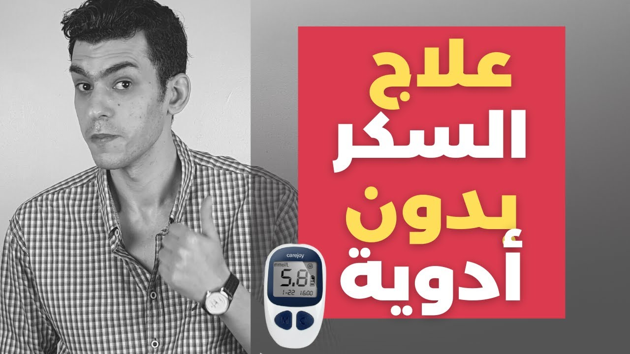 علاج مرض السكر نهائيا بدون أي أدويه - نظام غذائي كامل لمدة 90 يوم / دكتور ضياء