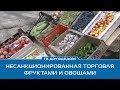Несанкционированная торговля фруктами и овощами