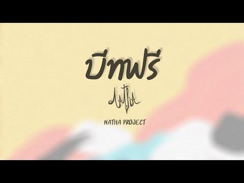 Free Beat[บีทแจกฟรี] -【NATHA Project】