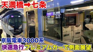 京阪電車3000系快速急行プレミアムカーで車窓・側面展望!(天満橋駅⇒七条駅) Keihan Railway Rapid Express