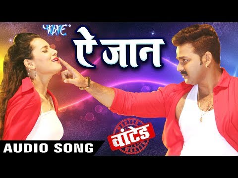Wanted bhojpuri video song download hd | Wanted latest new