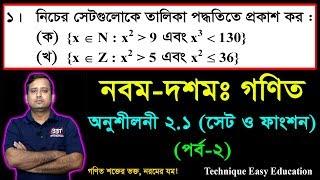 SSC Math Chapter 2.1 (Part-2) || Nine Ten Math 2.1 || Class 9-10 Math || Set || সেট ও ফাংশন