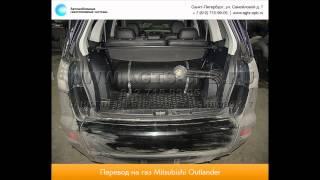 Перевод на газ Mitsubishi Outlander II(XL) 15.12.2002