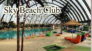 Аквапарк Sky beach  в Астане, ТЦ Хан Шатыр