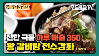 하루 매출 350만원 왕갈비탕 육수강좌 (전수요리강좌)