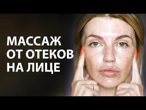 Массаж от отеков на лице с моментальным эффектом