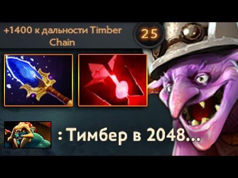 видео: ТОП 1 АМЕРИКИ на ТИМБЕРЕ! timber 9000 mmr dota 2