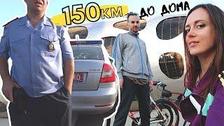 150 км на велосипеде с девушкой. Долгое путешествие домой Минск - Борисов - Хатынь - Логойск - Минск