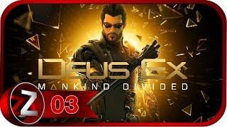 Deus Ex Mankind Divided Прохождение на русском 3  Золотой билет  PC FullHD 1080p Deus Ex Mankind Divided  На дворе 2029 год Общество