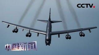 [中国新闻] 美俄空中再交手 俄苏-27贴身拦截美B-52轰炸机   CCTV中文国际